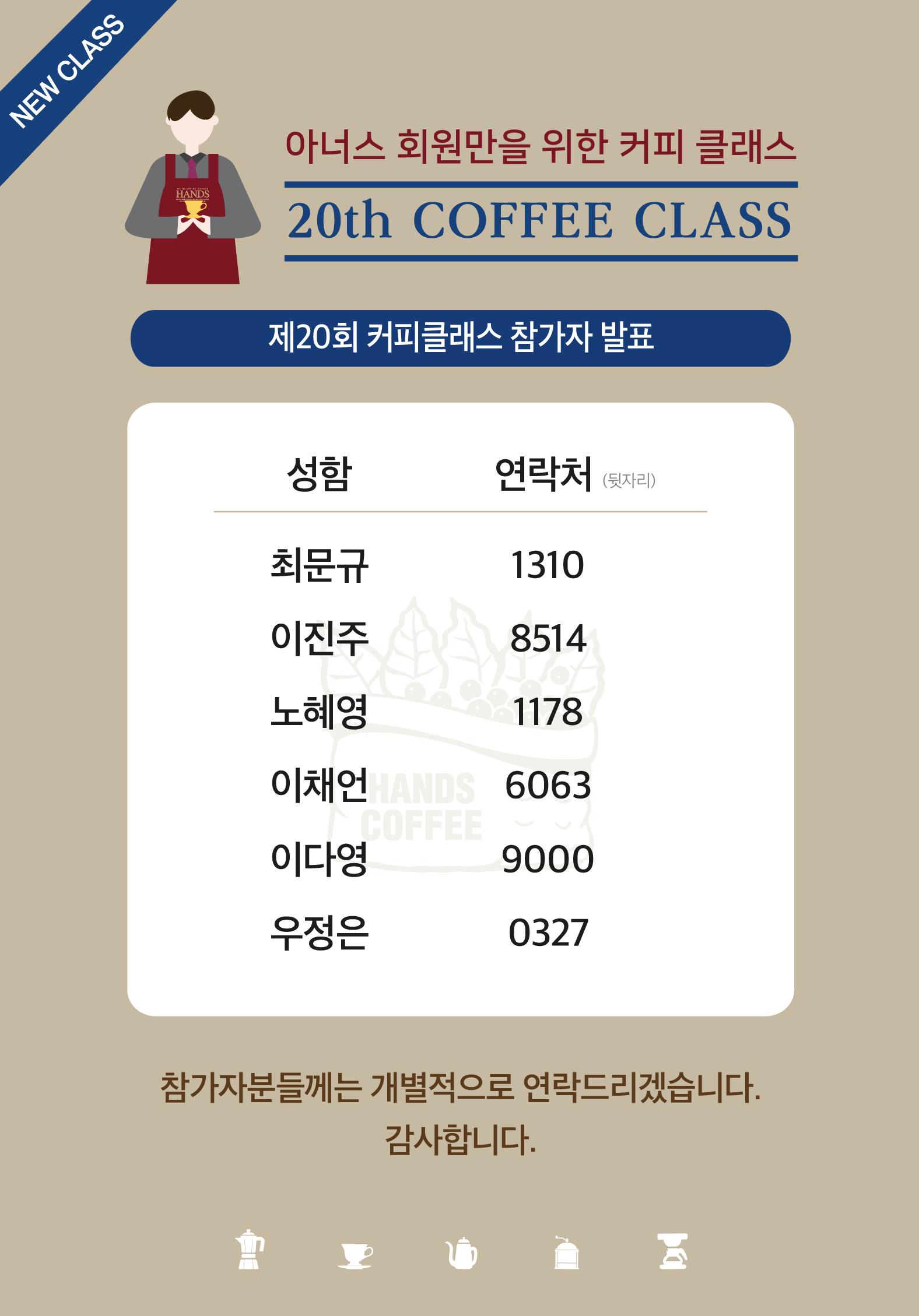 참가자명단 수정.png