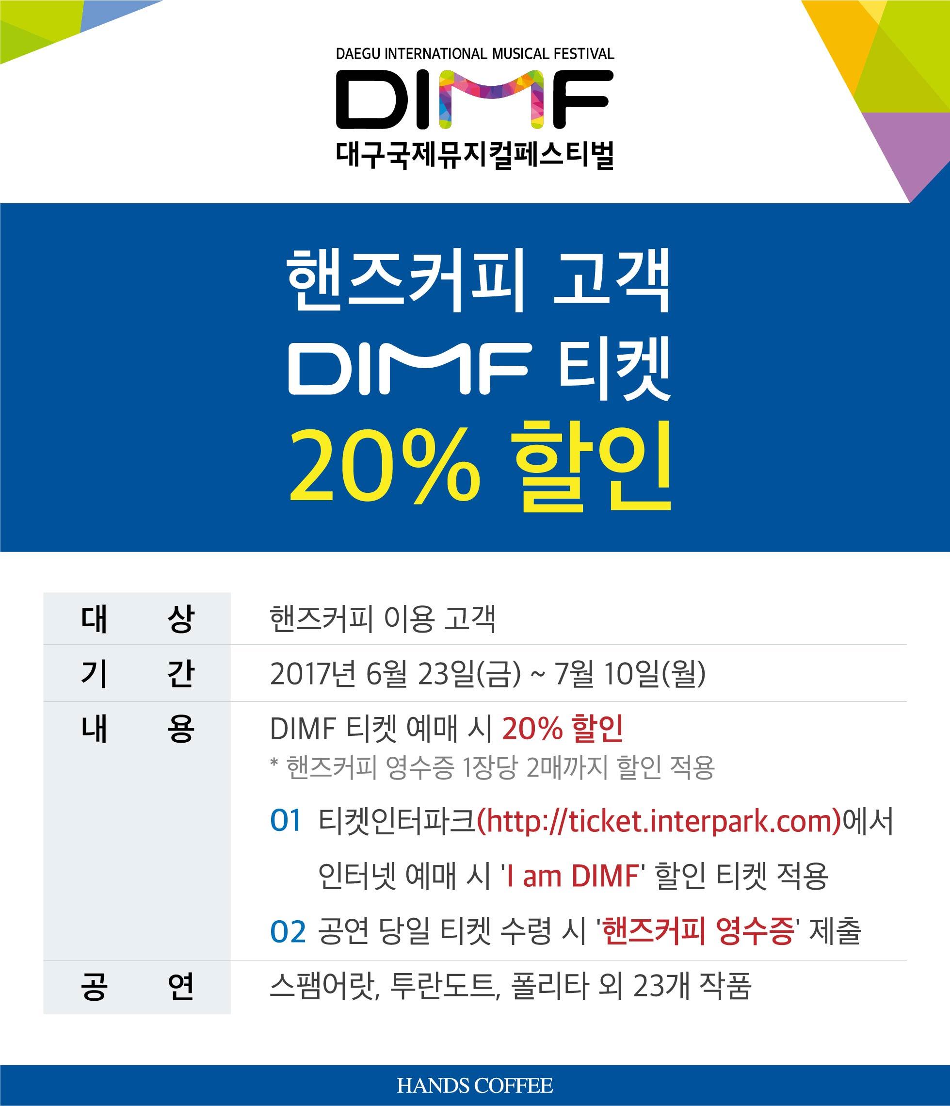 2017_대구 DIMF-04.jpg