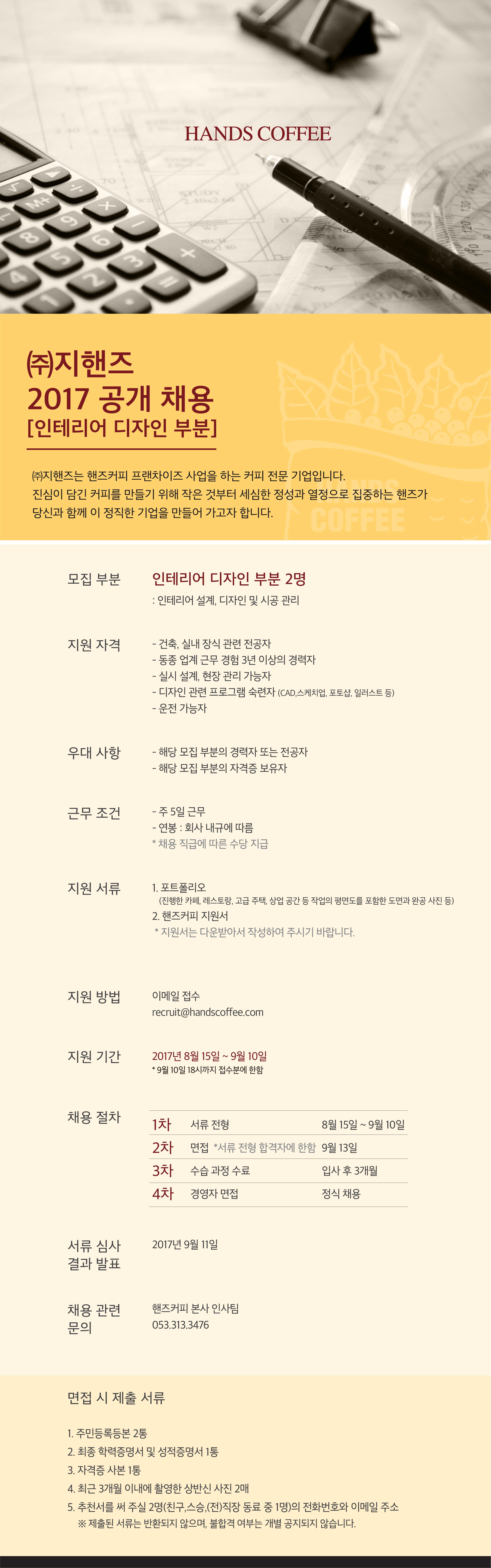 2017공개채용모집문_인테리어팀-01.jpg