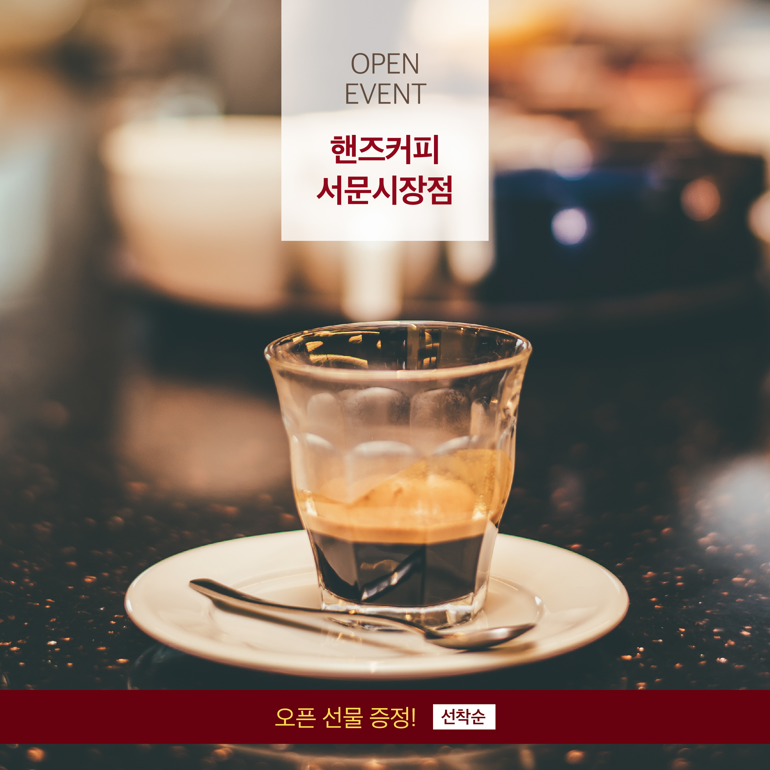 서문시장점 오픈페이스북-01.jpg
