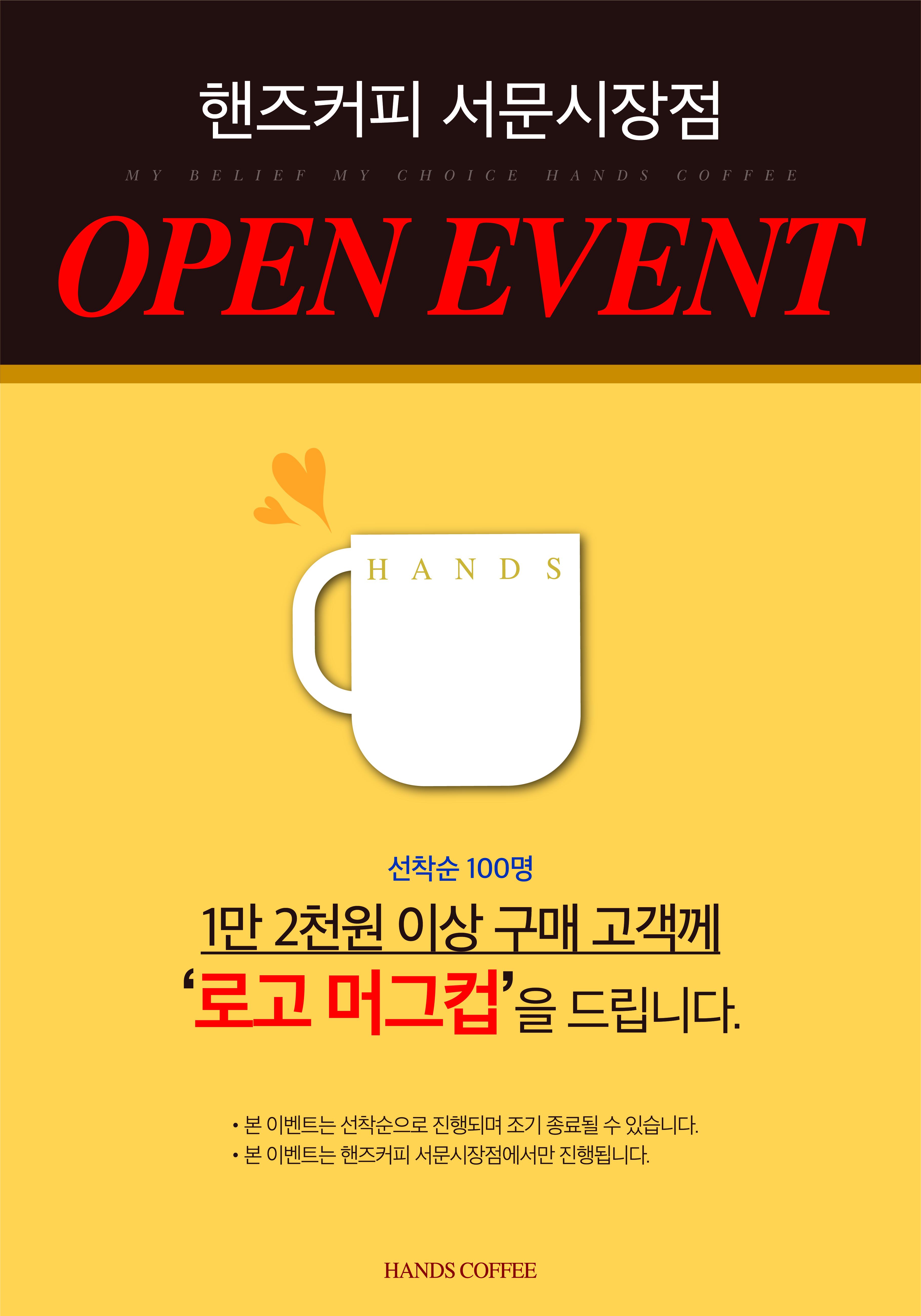 서문시장점_오픈이벤트(380x440)-01.jpg