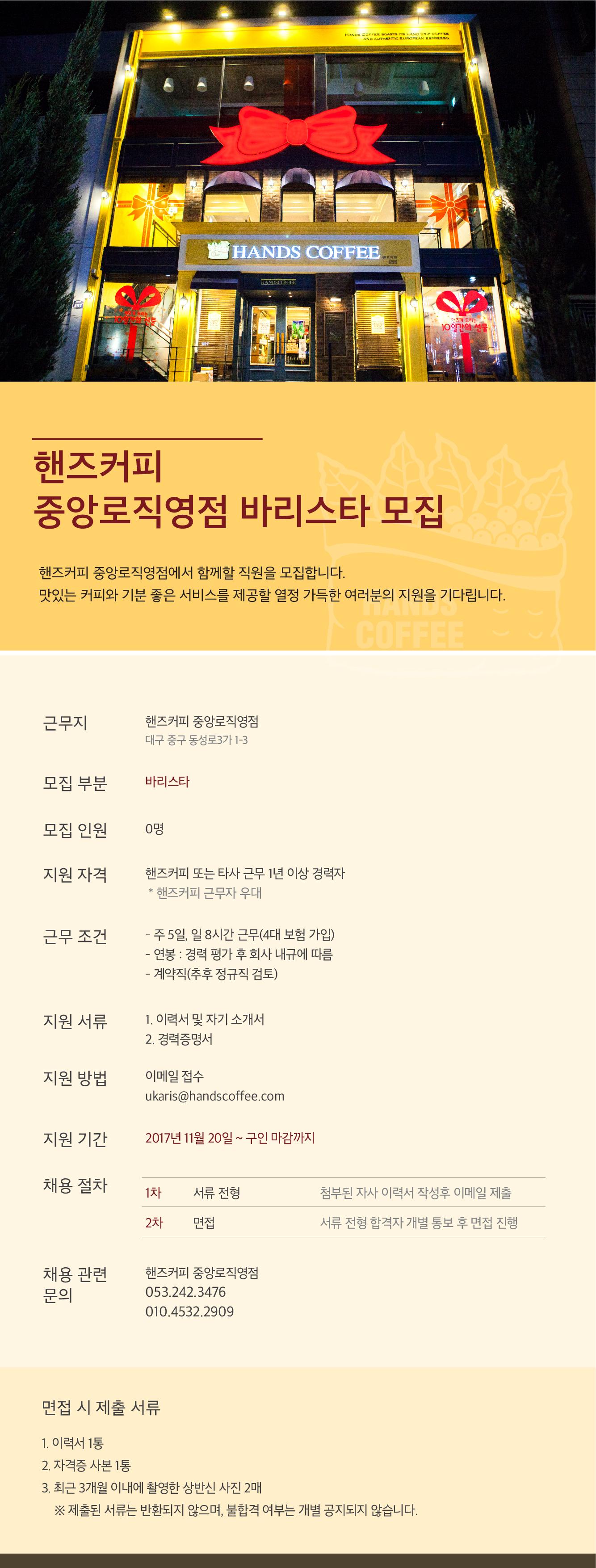 직영점 바리스타 모집_대지 3.jpg