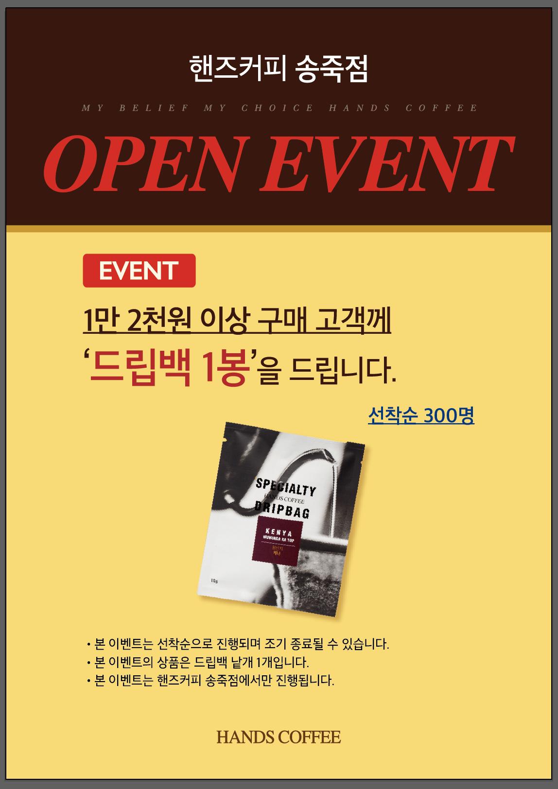 송죽점 오픈 프로모션_포스터_171205.png