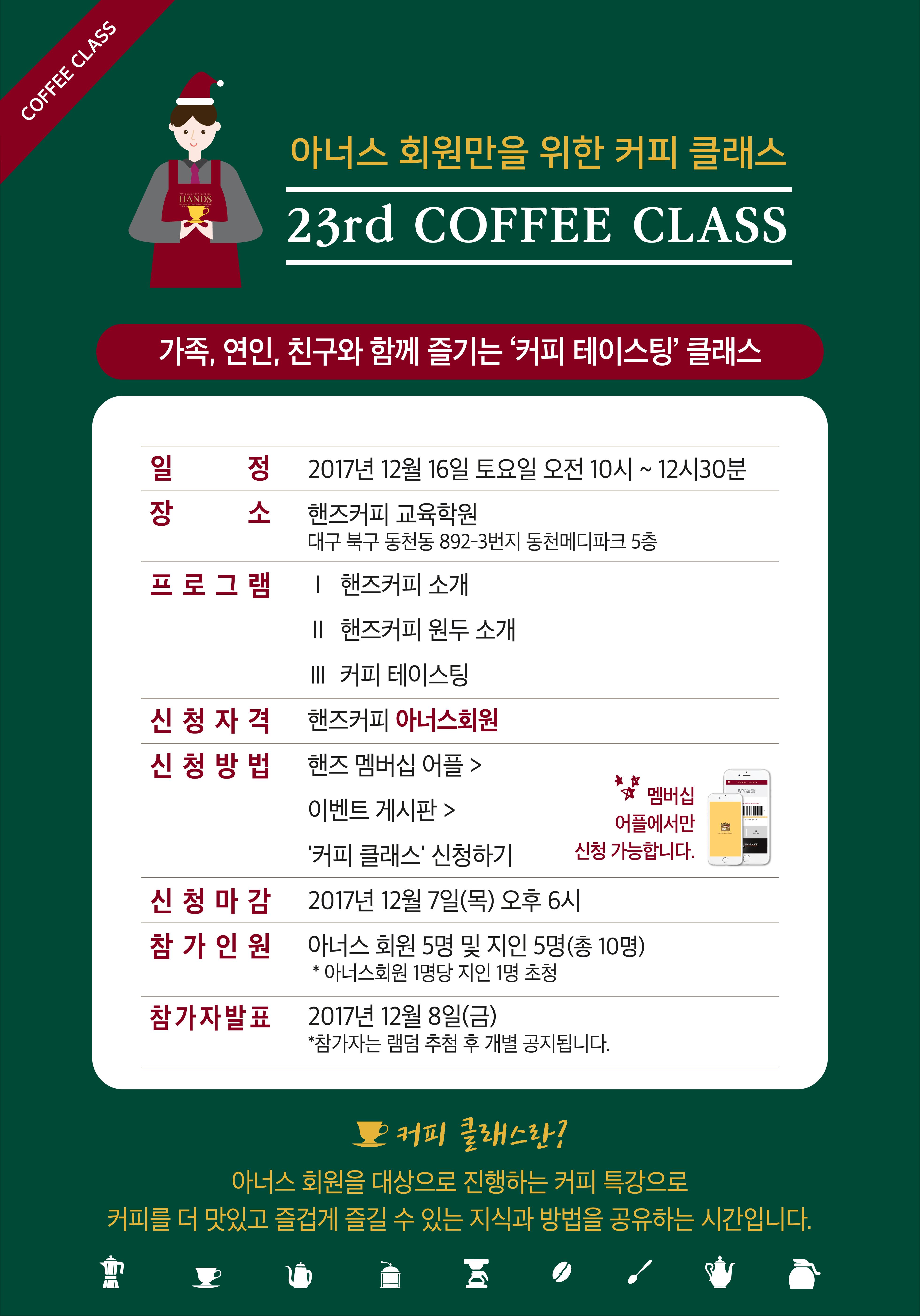 23회 커피클래스 웹, 어플 홍보물-02.jpg