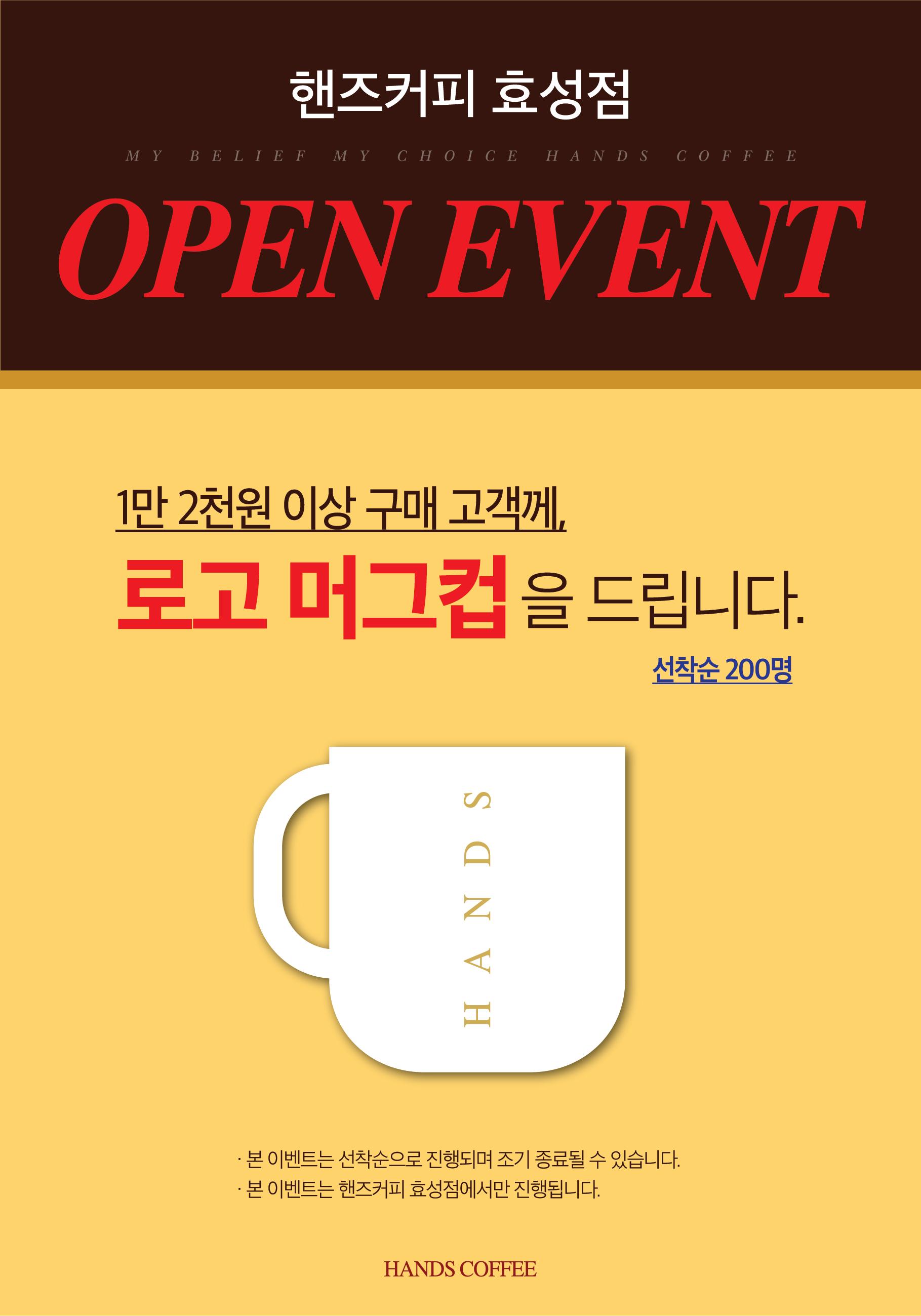 효성점_오픈이벤트-01.jpg