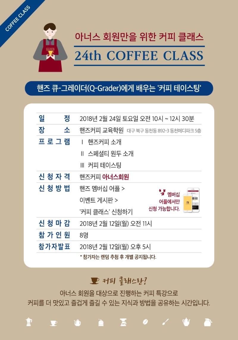 24회-커피클래스.jpg