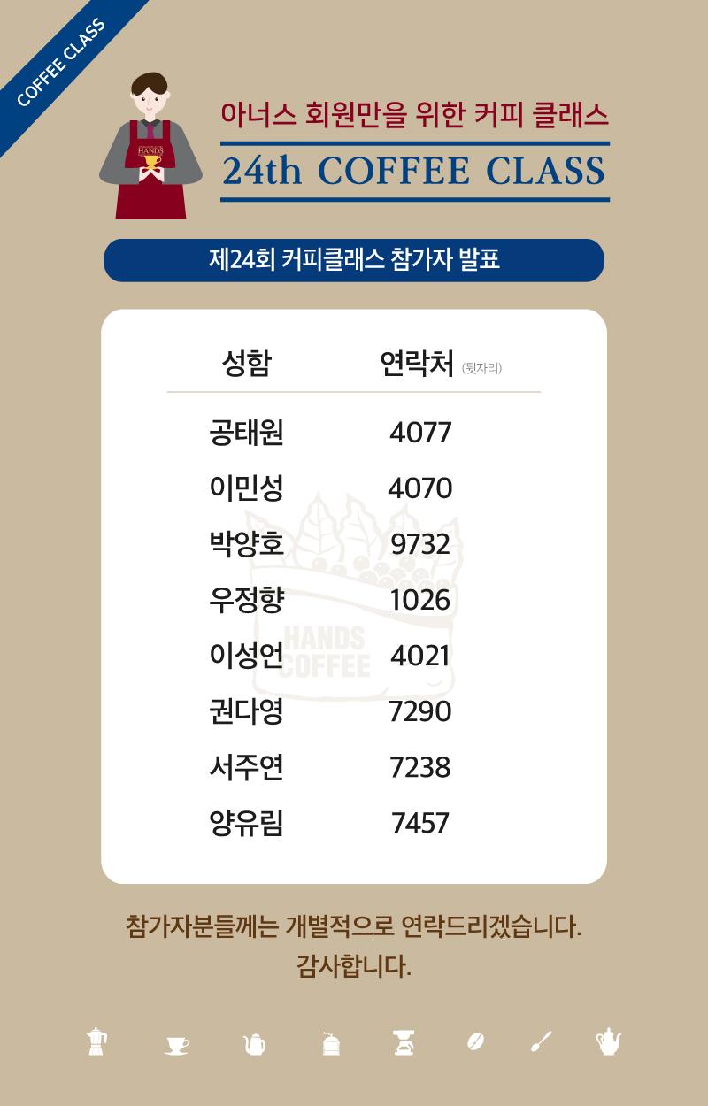 커피클래스 참가자 명단.jpg