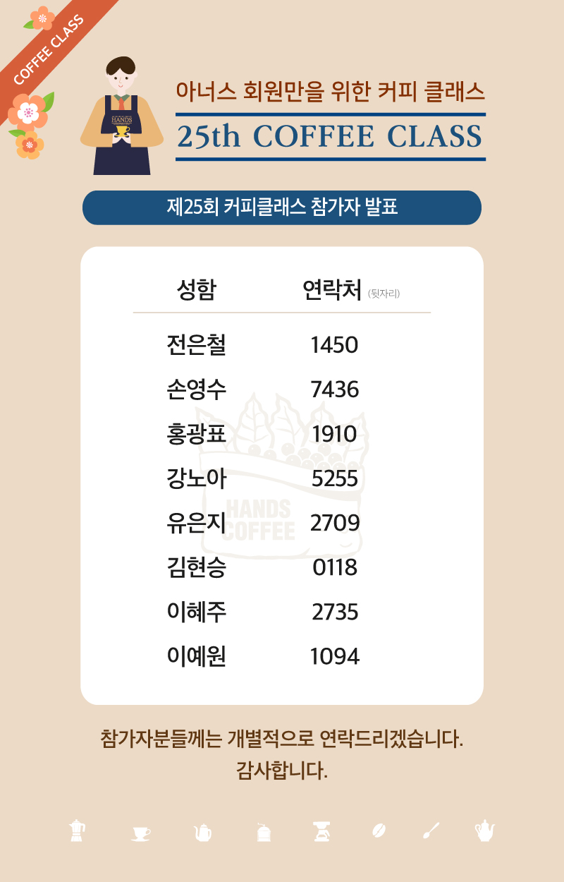 25회-커피클래스-참가자-발표.jpg