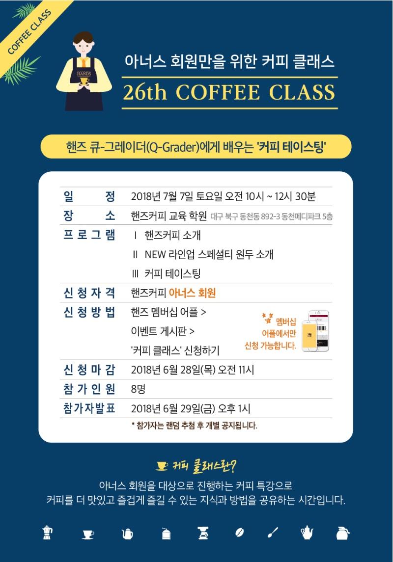 26회 커피클래스 웹, 어플 홍보물 -02.jpg