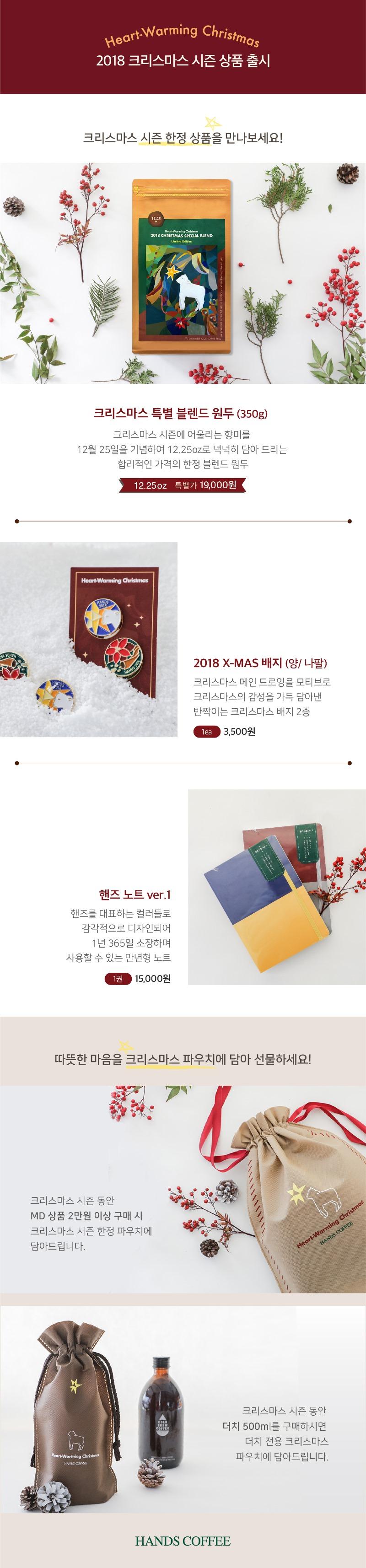 2018 크리스마스 홈페이지 홍보물-05.jpg