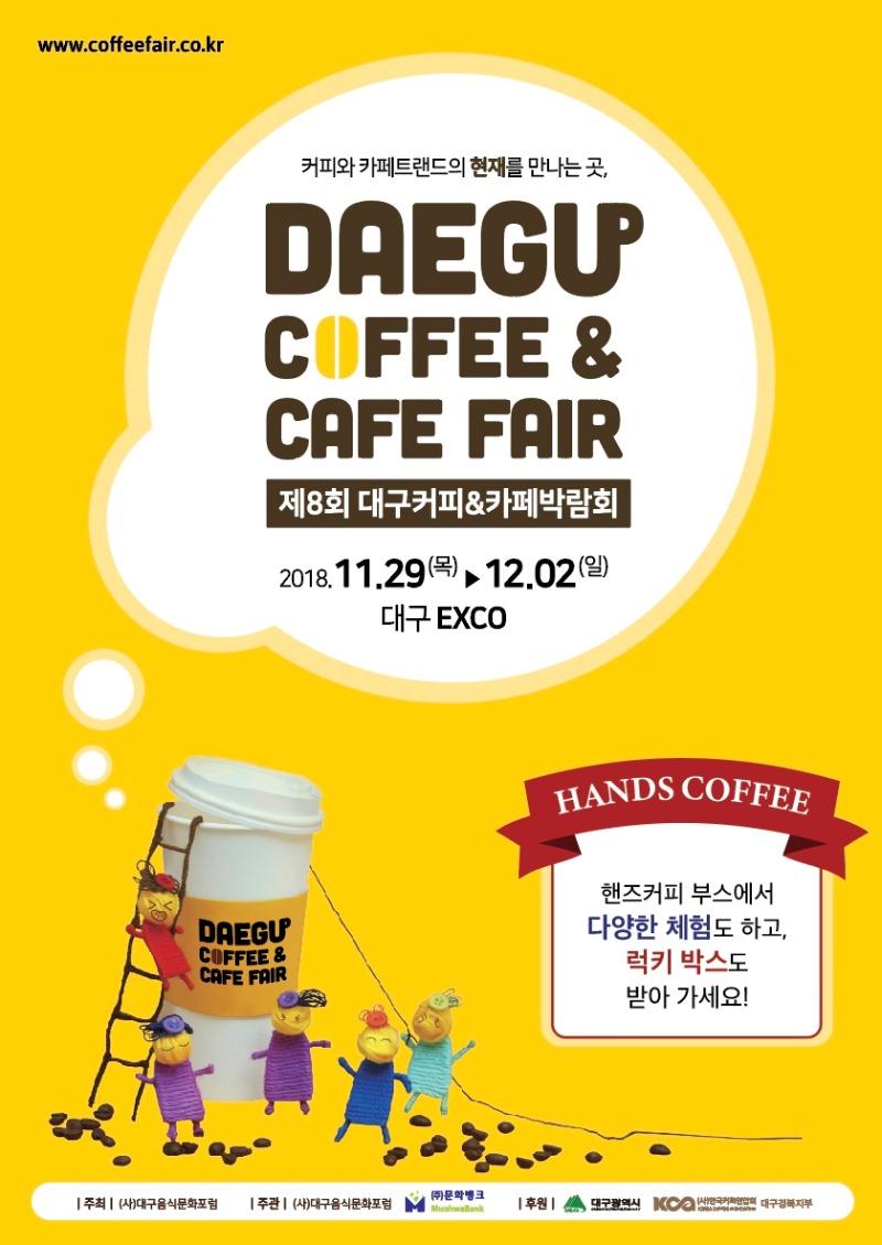 대구 커피 박람회 포스터.jpg