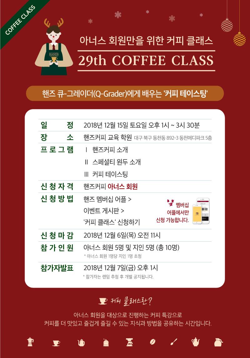 _29회-커피클래스-웹,-어플-홍보물-.jpg