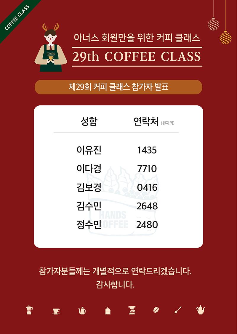 _29회 커피클래스 웹, 어플 홍보물 -06.jpg