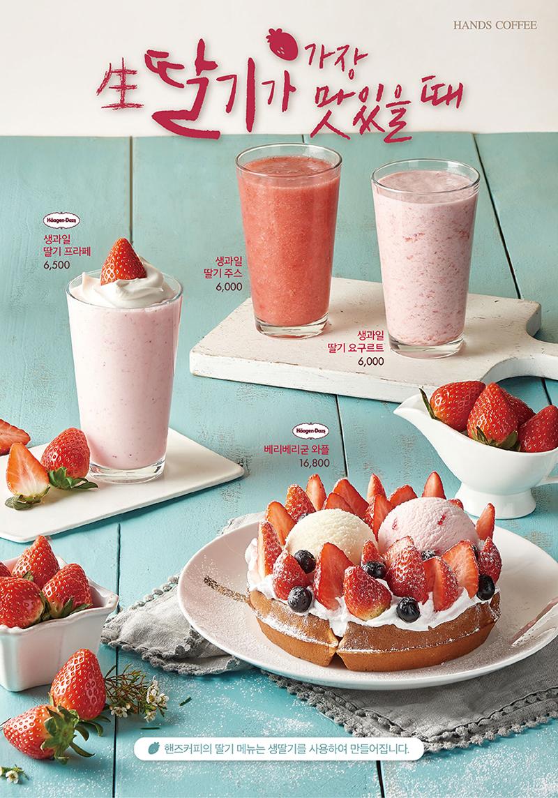 딸기시즌메뉴 POP-웹게시물용.jpg