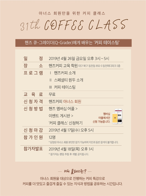 31회 커피클래스 웹, 어플 홍보물 22-02.jpg
