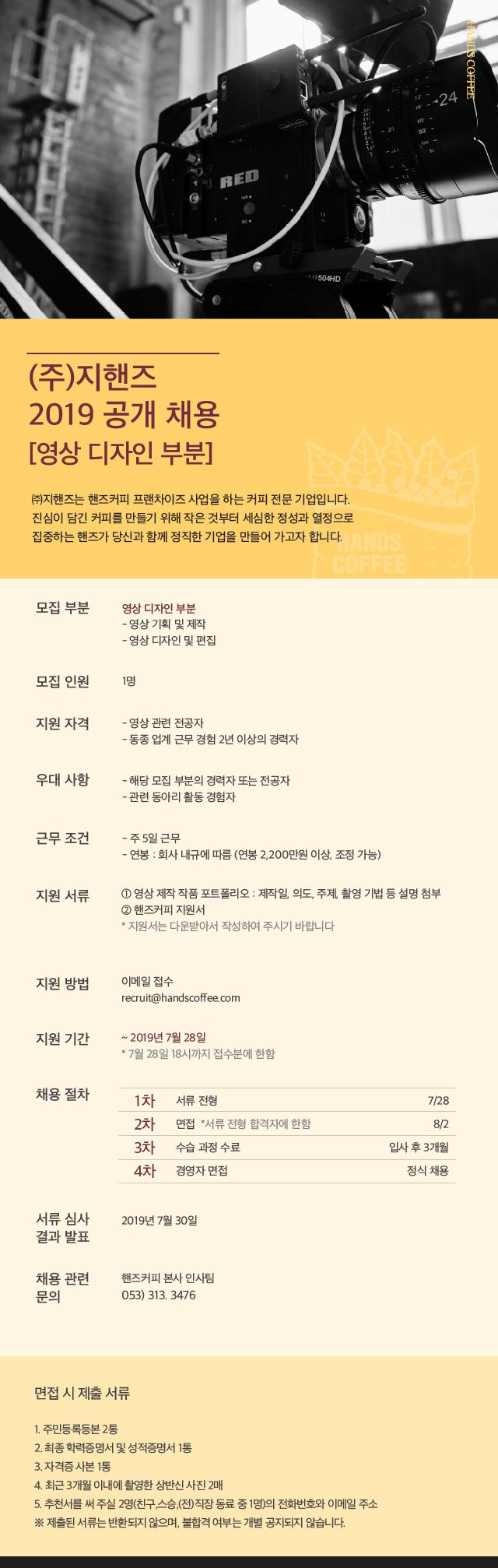 2019 공개채용_영상디자인.jpg