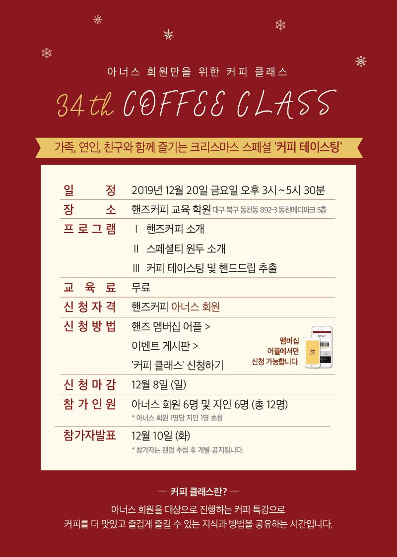 34회-커피클래스.jpg