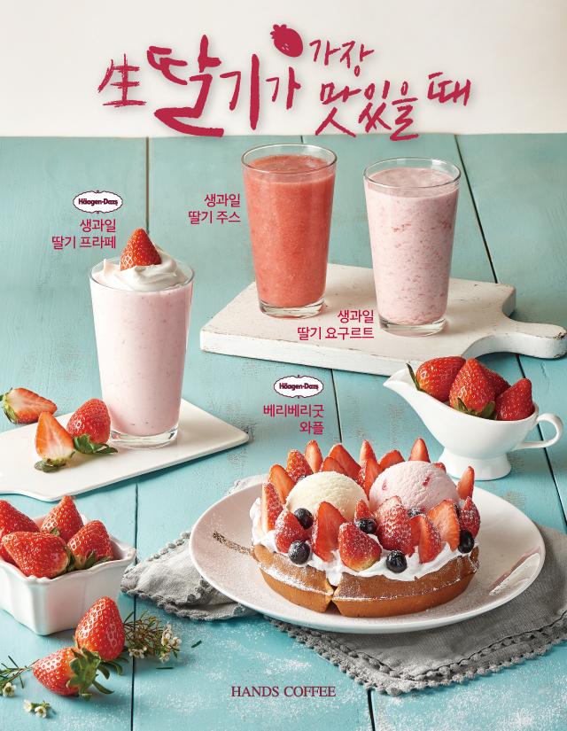 딸기시즌메뉴-어플.jpg