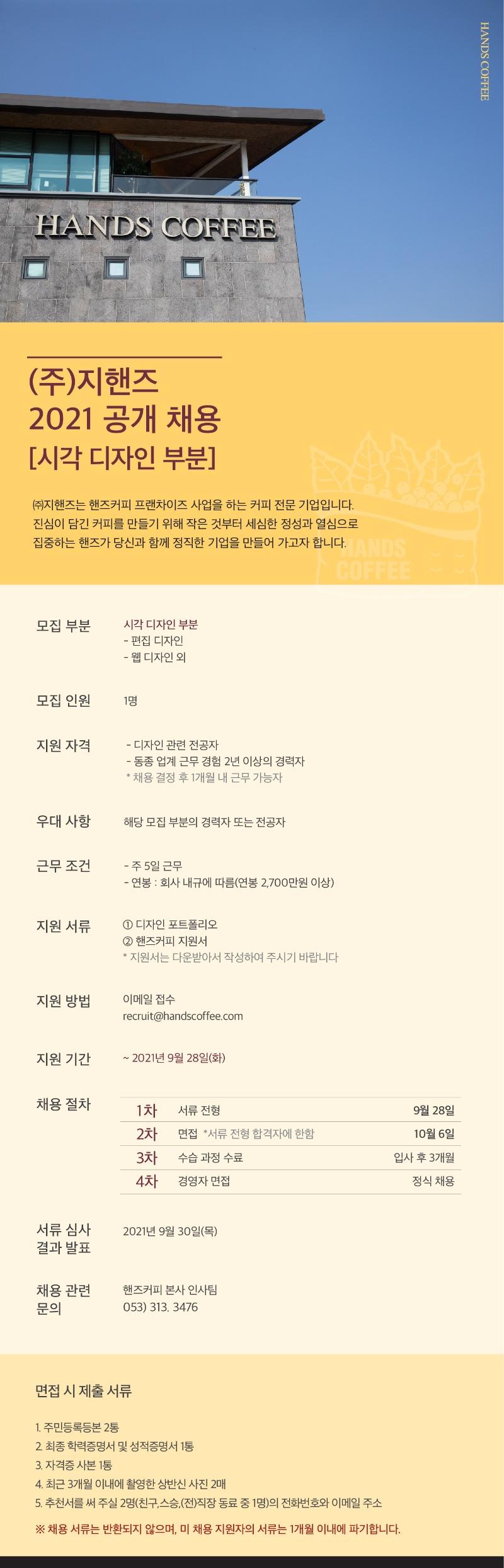 20210910_공개채용_시각디자인_2.jpg